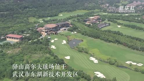 """飞""""阅""""军运会——驿山高尔夫球场"""