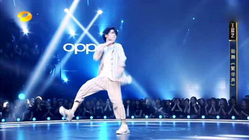 王晨艺勇敢做自己,你就是你,最纯粹的舞者!