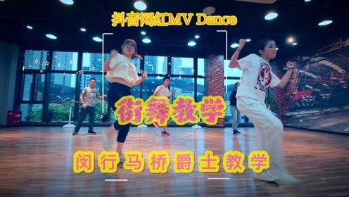 上海老闵行碧江银春路万科专业学跳舞 热舞舞蹈马桥店 爵士街舞1013