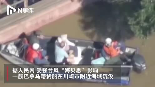 """一货船在日本川崎遭遇强台风""""海贝思""""沉没,5名中国籍船员遇难"""