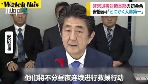 安倍召开紧急会议指示台风救援:人命第一 彻夜搜救