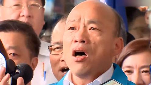 现场!韩国瑜眼眶泛红高歌一曲 正式宣布请假竞选 民众一片欢呼