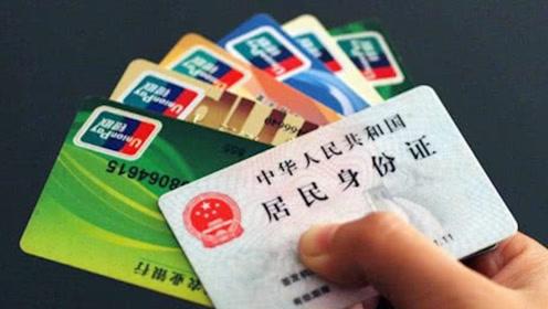 """没有钱的""""银行卡"""",一直不""""注销""""会怎样?闲置卡竟有这么大的隐患!"""