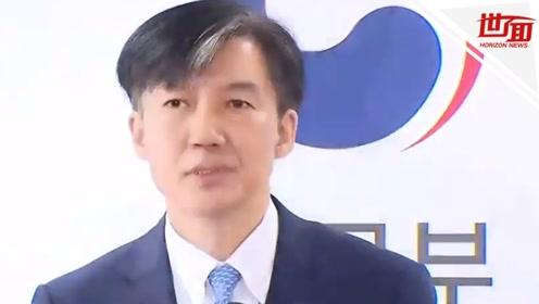 韩国法务部长官曹国因涉腐丑闻辞职:不愿再让政府承担压力