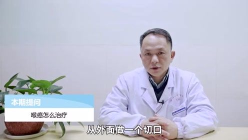 喉癌怎么治疗?