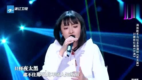 民间歌手演唱一首《夜太黑》,惊艳全场,林忆莲起立鼓掌!
