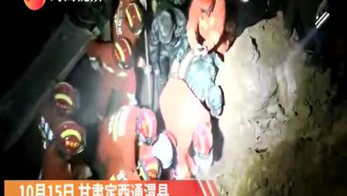 甘肃通渭县发生山体塌方 3户被埋4人遇难