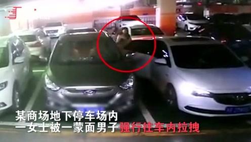 女孩停车场遭蒙面男子强拖上车 监控拍下惊险一幕