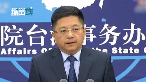 """台当局不顾岛内法规 公开支持香港""""蒙面"""" 国台办重拳出击一语中的"""