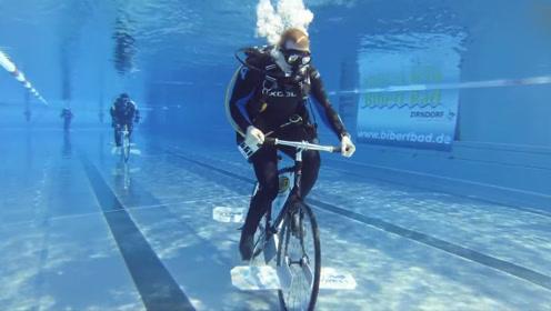 """见过在水下游泳,见过在水下骑""""自行车""""吗?场面震撼难以想象!"""