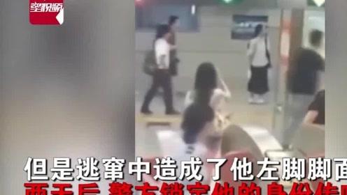 北京一男子偷袭女乘客被她狂追后骨折,拄着双拐进了派出所