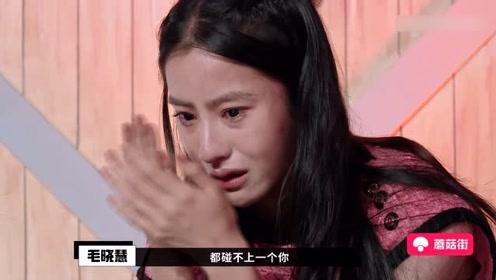 毛晓慧因实力太弱痛哭,张一山节目中抱头痛哭,哭出了多少人的辛酸!