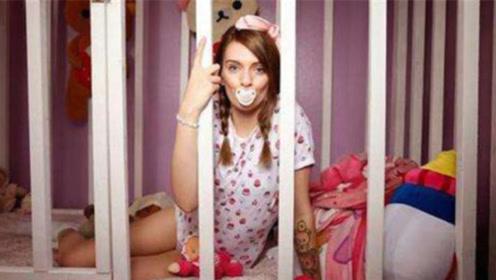 """21岁""""巨婴""""女孩,每天穿尿布、吸奶嘴、睡婴儿床,原因令人痛心!"""