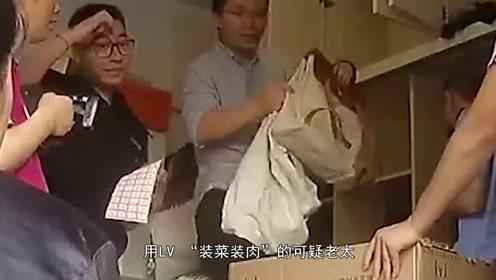 """妈妈用价值3万的LV 包""""装菜装肉"""",意外暴露27岁女儿卖假包"""