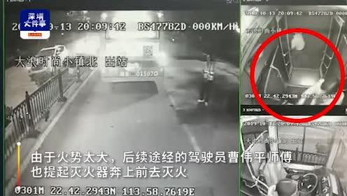 火速救援!深圳一轿车起火,两公交司机用尽7个灭火器扑灭