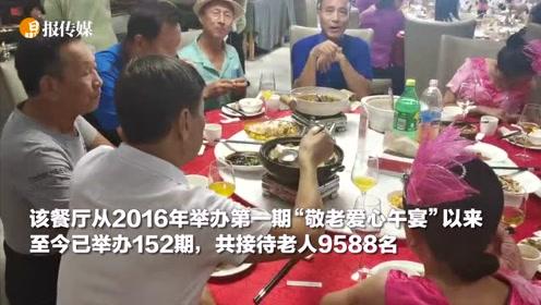 请60岁以上老人吃免费午餐,深圳这家餐厅三年来接待了9588名老人