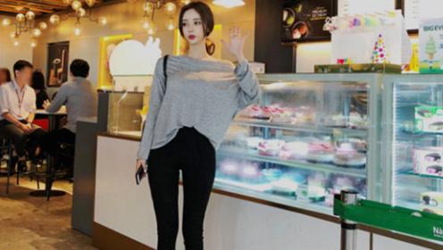 街拍:美女灰色斜肩小衫搭黑色牛仔裤,休闲风运动鞋,就是迷人有范