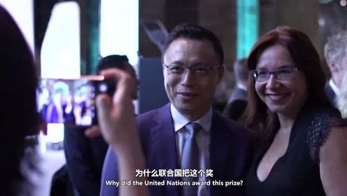 为什么联合国接二连三的把这个奖颁给中国?各国都很服气