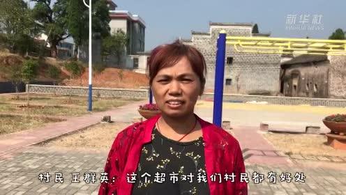 """垃圾能当""""钱""""用  江西吉安""""爱心超市""""引领乡村文明新风尚"""