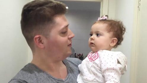 大胡子爸爸突然刮掉胡子,小宝宝看着爸爸一脸疑惑,你有点面熟啊