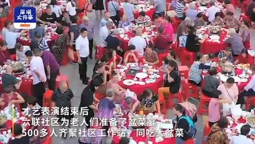 """深圳一社区500名老人集体开""""生日趴"""",才艺比拼歌唱祖国"""
