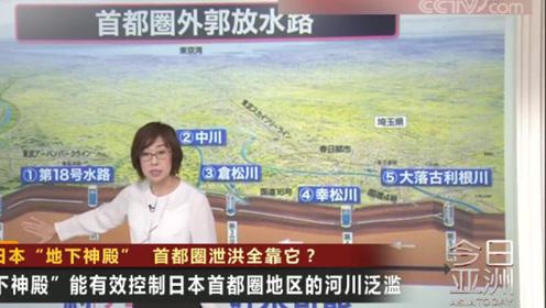 """揭秘日本""""地下神殿"""" 首都圈泄洪全靠它?"""