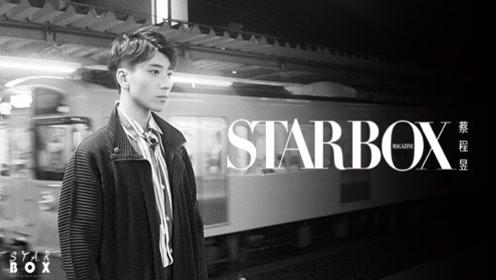 STARBOX 蔡程昱:东京时间旅人