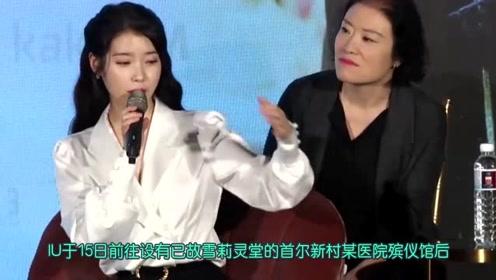 韩媒曝IU一直为好友雪莉守灵 却因未发文被网友骂