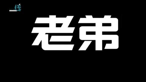 """当电信诈骗遇上东北人 """"大忽悠""""说懵小骗子:我不要面子的吗?"""