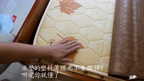 床垫上的塑料膜该不该撕掉?别无知了,抓紧提醒家里人,很重要