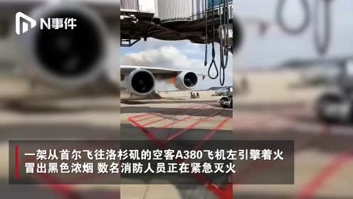 首尔飞洛杉矶一飞机左引擎着火,致401 名旅客延误4小时