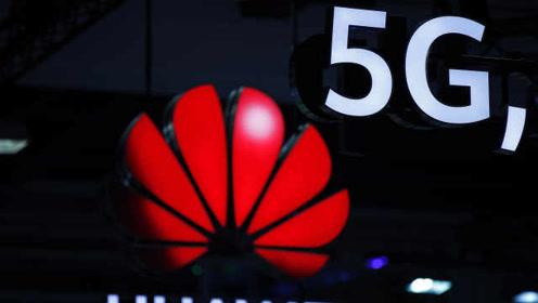 华为就授权5G技术与美国公司谈判,距离达成协议还很远