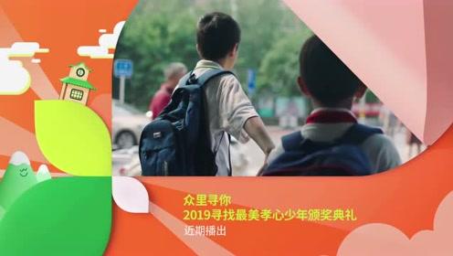 2019寻找最美孝心少年颁奖典礼宣传片 60秒