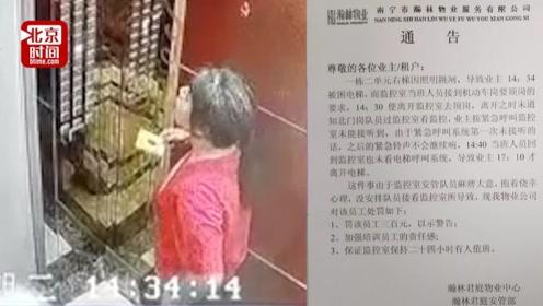 南宁一老人被困电梯近3小时无人管 监控室无人当班 按紧急呼叫无人应答