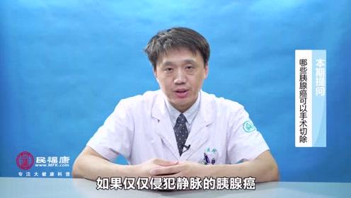 哪些胰腺癌可以手术切除?