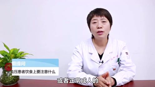 高血压患者饮食上要注意什么?