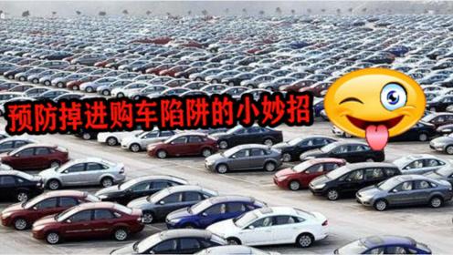 买车检查这几处地方,销售人员不敢坑,学会轻松躲避购车陷阱