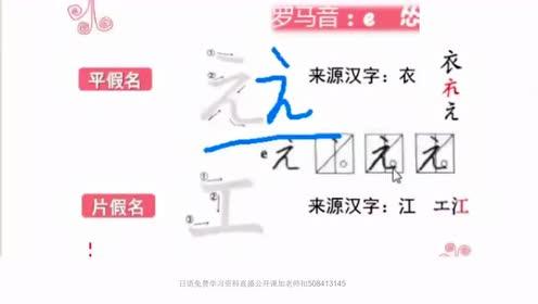 日语学习教程:入门基础学超洗脑五十音快速记忆方法