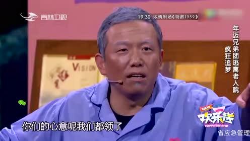 崔志佳 潘斌龙小品《老人院》老骥伏枥志在千里