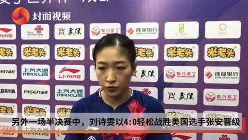 刘诗雯朱雨玲会师女乒世界杯决赛