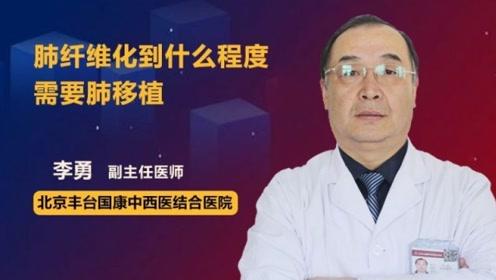专家揭秘:肺纤维化到什么程度需要肺移植?