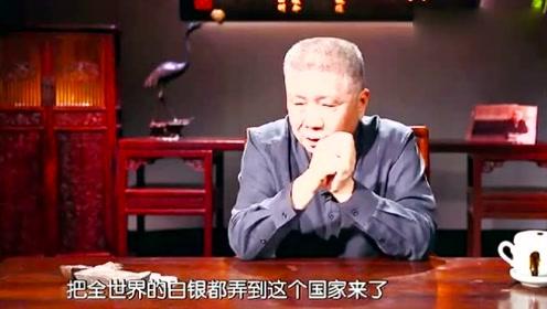 马未都:聪明的中国人,用了三百年就把全世界所有的白银全弄回来
