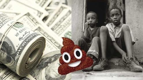 穷人富人拉的屎都不一样?新研究指出排泄物也有贫富差距