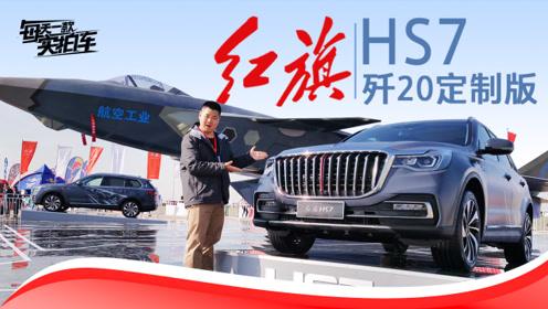 实拍车:气场不输奥迪Q7 国产品牌的骄傲 红旗HS7 歼-20特别版