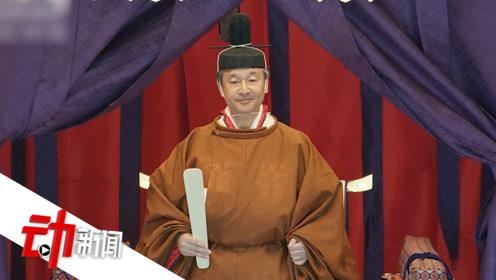 日本德仁天皇即位典礼举行 从和服到燕尾服当天换三身服饰