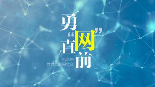 """央视网原创微视频:勇""""网""""直前"""