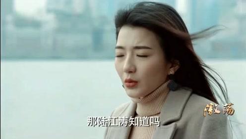 《激荡》温泉告诉顾思思:顾亦雄是陆江涛亲生父亲,一家人不要拆台