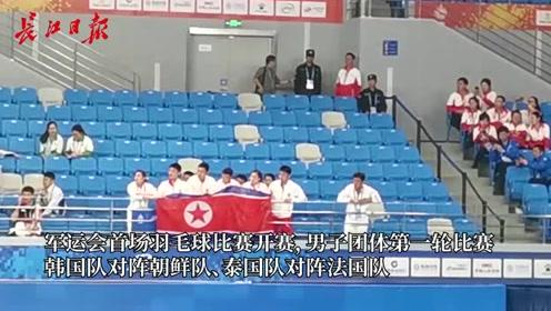 军运会羽毛球首场韩国对朝鲜,球员拿国旗打气助威并唱歌应援