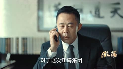 《激荡》冯力向顾亦雄汇报最新计划,顾亦雄用尽一切办法阻止陆江涛