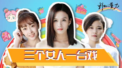 三个女人一台戏!彩虹女团出道,在线指导恋爱剧本如何打开